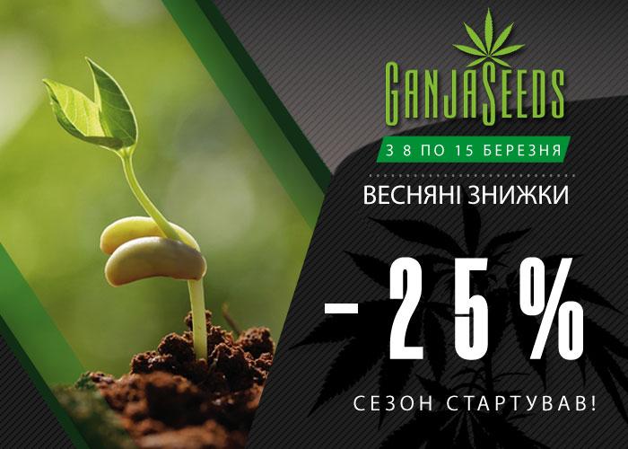 Весняний тиждень розпродажу! Знижки 25% на насіння конопель і спорові відбитки