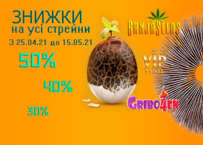 Де закупитися на «травневі» насінням канабісу та відбитками грибів